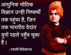 Quote by Swami Vivekanand 19/12/2014
