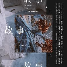 Aesthetic Themes, Aesthetic Grunge, Blue Aesthetic, Aesthetic Pictures, Graphic Design Posters, Graphic Design Inspiration, Aesthetic Backgrounds, Aesthetic Wallpapers, Japanese Graphic Design