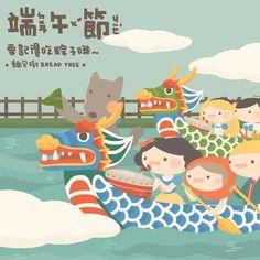 嘿 別忘了端午節還有龍舟悠!!不是只有很美味的 ... People Illustration, Cute Illustration, Digital Illustration, Kids Art Class, Art For Kids, Chinese Festival, Leaflet Design, Dragon Boat Festival, Art Challenge