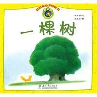 A Tree (Chinese Edition) by Wu Yugui