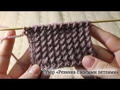 "Diagonal Stitch_Узор ""Косые петли"" - YouTube"