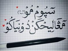 Arabic Quotes, Islamic Quotes, Learning Arabic, Motivational Words, Meaningful Words, Quran, Aesthetic Wallpapers, Mood, Humor