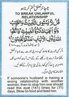 To Break Unlawful Relationship