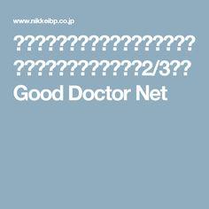 貧困にあえぐ「下流老人」が急増~年金だけでは生活できない(2/3):Good Doctor Net