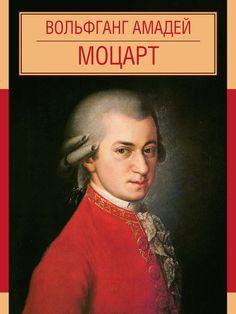 Вольфганг Амадей Моцарт #книгавдорогу, #литература, #журнал, #чтение, #детскиекниги, #любовныйроман, #юмор