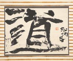 棟方志功作品 - 所蔵品|日本民藝館