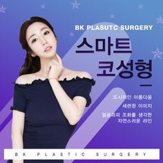 Beauty Clinic, Event Page, Korean Style, Plastic Surgery, Korean Fashion, Layout, Social Media, Poster, Design