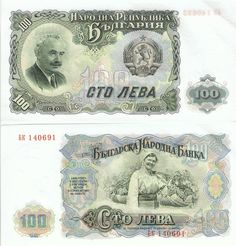 1951 series Bulgarian 100-lev banknote, featuring Georgi Dmitrov and the coat of arms of the People's Republic of Bulgaria on the obverse side, and a peasant woman carrying grapes on the reverse side.