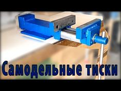 Самодельные тиски за пол дня из металлолома Do a small vise for a half day from scrap metal - YouTube