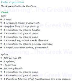 The Greek Way Greek, Carving, Rolo, Joinery, Greek Language, Wood Carvings, Sculptures, Printmaking, Wood Carving