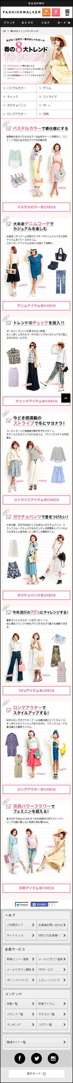 春の8大トレンドTO DO LIST|ファッション通販【ファッションウォーカー】