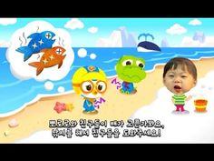 [HD] 뽀로로 크롱 송만세 물고기 낚시 with Pororo game 宝露露,Popolo, Пороро, ポロロ,เกาหลี
