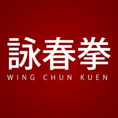 """Wing Chun Kuen.  """"Wing Chun Fist""""    Designs available on our streetshirts shop at http://www.streetshirts.co.uk/gavjof.    EPS versions of the design will be made available on my blog http://gavjof.com/blog/category/tees/      right here at Fredericksburg Martial Arts School http://www.shaolinkungfucenter.com"""