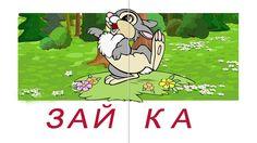Слово из 2 слогов Russian Language, Writing, Comics, Reading, School, Fictional Characters, Comic Book, Reading Books, Schools