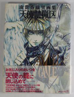 Angel Cage : Kaori Yuki Illustrations  #AngelCage  #KaoriYuki http://www.japanstuff.biz/