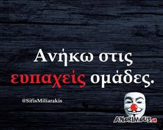 Funny Greek, Picture Video, Laughter, Funny Quotes, Jokes, Drawings, Videos, Movie Posters, Pictures