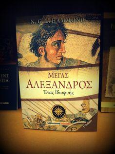 Μέγας Αλέξανδρος - Ένας Ιδιοφυής #AlexanderTheGreat #Alexander #book #malliaris