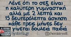 Best Quotes, Funny Quotes, Funny Greek, Greek Quotes, Jokes, Lol, Humor, Sayings, Funny Shit