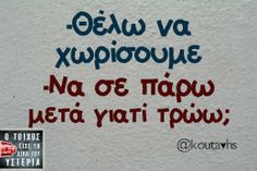 English and Greek quotes