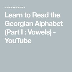In this first video, you'll be introduced to the five Georgian vowels. By the end of this quick course, you'll be able to read and pronounce the Georgian alp. Georgian Alphabet, Georgian Language, Foreign Language, Learn To Read, Calligraphy, Writing, Education, Learning, Youtube
