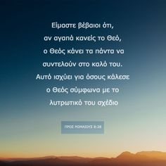 Είμαστε βέβαιοι ότι, αν αγαπά κανείς το Θεό, ο Θεός κάνει τα πάντα να συντελούν στο καλό του. Αυτό ισχύει για όσους κάλεσε ο Θεός σύμφωνα με το λυτρωτικό του σχέδιο. Bible, God, Quotes, Biblia, Dios, Quotations, Qoutes, Praise God, Shut Up Quotes