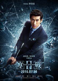 2016.07.08《寒战2》角色海报——导演:梁乐民