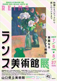 野村デザイン制作室 All Design, Graphic Design, Museum Poster, Reims, Ad Art, Editorial Layout, Design Museum, Me Time, Illustrations Posters