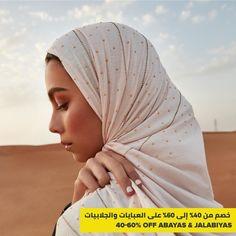 #dubai #Noon Discount Vouchers, Grocery Items, Voucher Code, Shopping Deals, Daily Deals, Coupons, Dubai, Women Wear, Beauty