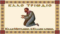 Paschou The faithful of the Orthodox Church await with great joy and nostalgia every year the solemn Triodion. Nostalgia, Believe, Religion, Spirituality, Faith, Baseball Cards, Period, Icons, Facebook