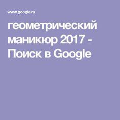 геометрический маникюр 2017 - Поиск в Google
