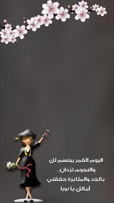 فلتر تخرج احترافي لعام 2018 لتصميم فلاتر سناب شات #فلتر_تخرج #فلاتر #فلتر_خاص #فلتر_زواج #فلتر_مواليد#فلاتر #سناب_شات #سناب #مبدعون #سنابات_مميزة #تصميم #تصميم_فلاتر_سناب للطلب على الواتس : 0562740389 Graduation Wallpaper, Calendar 2019 Printable, Certificate Frames, Floral Doodle, Iphone Wallpaper Quotes Love, Beautiful Flowers Wallpapers, Arabic Art, Girly Pictures, Instagram Design