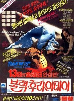 Friday The 13th Part 4: The Final Chapter (1984) Japanese poster art. Dir. Joseph Zito