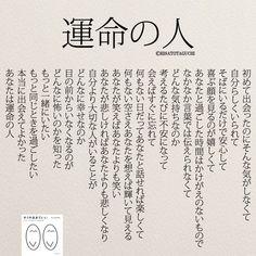 埋め込み Japanese Quotes, Japanese Phrases, Wise Quotes, Words Quotes, Inspirational Quotes, Qoutes, Positive Messages, Positive Words, Life Hackers