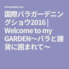 国際バラガーデニングショウ2016 | Welcome to my GARDEN~バラと雑貨に囲まれて~