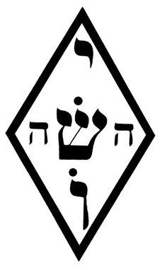 yod he shin vav he  | ... hebraico as letras que designam o nome de Jesus: Yod-He-Vau-He-Shin