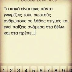 Crush Quotes, Wisdom Quotes, Book Quotes, Me Quotes, Big Words, Greek Words, Greek Love Quotes, Fighter Quotes, Quote Board