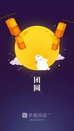 原来中秋节的设计可以这么做!