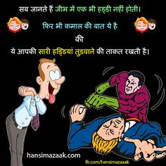 The Best Funny Jokes And Funny Images With Stories Funny Jokes In Hindi, Best Funny Jokes, Comedy Quotes, Funny Images, Psychology, Porn, Politics, Memes, Google