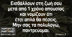 Funny Greek, Greek Quotes, Free Therapy, Funny Quotes, Jokes, Lol, Humor, Funny Phrases, Husky Jokes