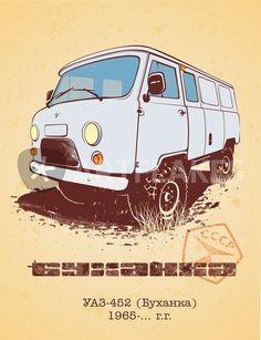 """""""USSR cars UAZ 452"""" Drawing art prints and posters by Anisenkov Alexander - ARTFLAKES.COM"""