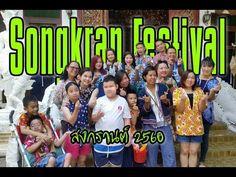 2017 Songkran Festival เทศกาลสงกรานต์ / ดำหัววัฒโน 2560