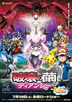 Pokémon the Movie: Diancie and the Cocoon of Destruction - Wikipedia