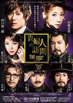 ミュージカル 貴婦人の訪問 ─THE VISIT─ 中日劇場