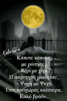 Greek Quotes, Good Night, Picture Quotes, Me Quotes, Wish, Poems, Messages, Love, Beautiful