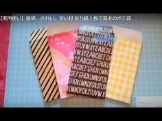 折り紙でぽち袋の作り方 - YouTube