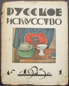 "Sergei Chekhonin, et al.). Abramov, S. (Editor)  RUSSKOYE ISKUSSTVO (""Russian Art""). Artistic Magazine No. 1-3 (All published)   Moscow-Petersburg: Tvorchestvo, 1923. Cover by Sergei Chekhonin, masthead by Leon Bakst"