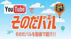 #sonodabal #Pinterest #sbalYouTube   そのだバル本部 動画インフォメーション♪    http://sonodabal.com/movie.html