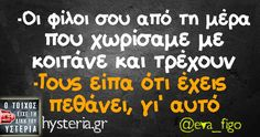 -Οι φίλοι σου από τη μέρα που χωρίσαμε με κοιτάνε Greek Quotes, Free Therapy, Wallpaper Quotes, Funny Quotes, Jokes, Humor, Sayings, Greeks, Laughing