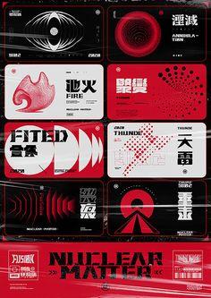 硬核物质概念海报 The Nuclear Matter Concept Poster - 原创作品 Graphic Design Posters, Graphic Design Typography, Graphic Design Inspiration, Branding Design, Logo Design, Japanese Typography, Poster Designs, Web Design, Layout Design