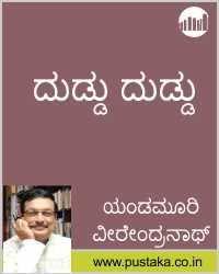 Duddu Duddu - Kannada eBook